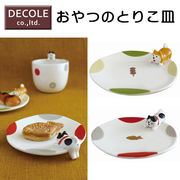 ■デコレ■ おやつのとりこ皿