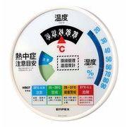 《日本製》【屋外設置可能】環境管理温・湿度計「熱中症注意」