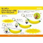 【即納】ミニオン バナナスクイーズ付ラバーマスコット 全2種【ミニオンズ】