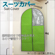 大切なスーツをホコリから守ります!ファスナー付きスーツカバー/透明窓付き