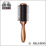 アミノ酸 除電ブラシ 小AKJ-800