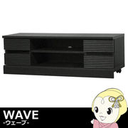 【メーカー直送】白井産業 ウェーブ テレビ台 WAV-3511GBK