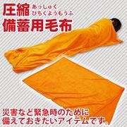 圧縮 備蓄用毛布