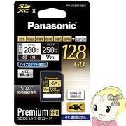 RP-SDZA128JK パナソニック SDXC UHS-II メモリーカード 128GB