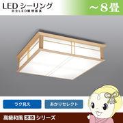 [予約]LEC-CH800CJ 日立 LED和風シーリングライト 高級和風木枠シリーズ ~8畳【カチット式】