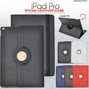 <タブレット・プロ用>スタンド付き!iPad Pro12.9インチ用レザーデザインケース
