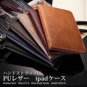 ハンドストラップ付き PUレザー アイパッド タブレット ipad ケース カード収納可 カバー