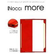 カミテリアKamiterior ノッチモア【Nocci more】 6種類