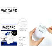カミテリアKamiterior パックカード【PACCARD】