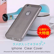 お買い得 アイフォン用 クリアカバー ソフトカバー ラメ iPhone5/5S/SE iPhone6/6S iPhone6Plus/6SPlus