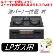 【LPガス用・右強火力】 ノーリツ 60cmビルトインコンロ Metal Top N3GN2RSQ1-R LP 無水片面焼・温度調