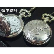 VITAROSO懐中時計 シルバー仕上げ 日本製ムーブメント