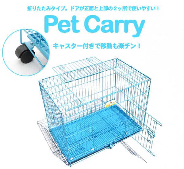 <ペット用品>折りたたみタイプ キャスター付ペットキャリー