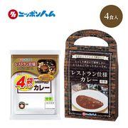ニッポンハム 牛肉をじっくり煮込んだカレー4食入 / ギフト ノベルティ グッズ