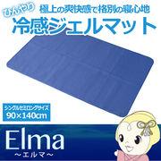 【メーカー直送】JKプラン ひんやり!冷感ジェルマット Elma 90×140 CHS-0004-BL