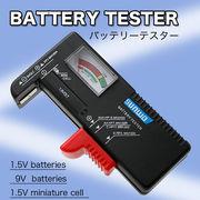 ◆1台あると便利◆新しい電池か、古い電池か一発でわかる!◆バッテリーテスター◆