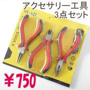 【訳あり】アクセサリー工具3点セット/ニッパー/平ヤットコ/丸ヤットコ