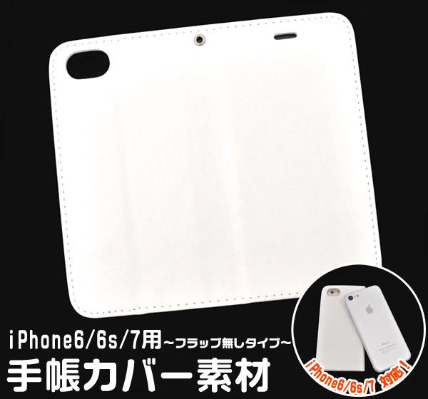 アイフォン スマホケース iphoneケース 手帳型 ハンドメイド デコパーツ iPhone8 iphone7 iphone6s