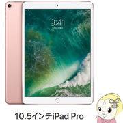 [2017年春モデル] Apple iPad Pro 10.5インチ Retinaディスプレイ Wi-Fi 64GB MQDY2J/A [ローズゴール・