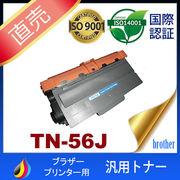 tn-56j tn56j トナー 56J ブラザー 互換トナーTN-56J brother 汎用トナー