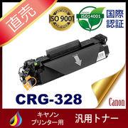 CRG-328 キヤノン トナーカートリッジ328 CANON  汎用トナー