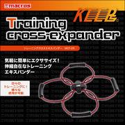 トレーニングクロス エキスパンダー   MCF-25