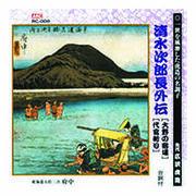 広沢虎造(先代) 清水次郎長伝(大野の宿場、代官斬り) CD