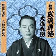 二代 広沢虎造 大傑作選 清水次郎長 巻ノ七 CD
