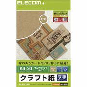 エレコム クラフト紙(厚手・A4サイズ) EJK-KRAA420