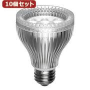 YAZAWA 【10個セット】 ビーム形LEDランプ(電球色相当) LDR8LWX10