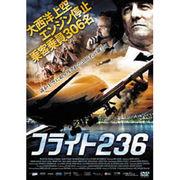 ミシェル・コート フライト236 DVD