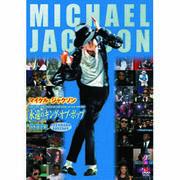 マイケル・ジャクソン マイケル・ジャクソン 永遠のキング・オブ・ポップ DVD