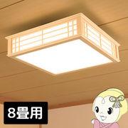 LED和風シーリングライト 調光 8畳用 電球色 LE-W30L8K-K オーム電機 【商品番号】 06-0653