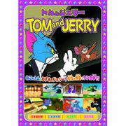 トムとジェリー(楽しいボーリング、他全8話) DVD