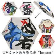 折りたたみ傘 impact 5種 忍者 漢字 侍 歌舞伎 お土産 日本 晴雨兼用 雨傘