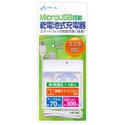 エアージェイ スマートフォン対応 microUSB バッテリー4本充電器 BJ-XP1 W