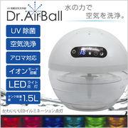 UV搭載空気洗浄器 Dr.Airball【白】