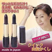 大阪化粧品 クイック白髪かくし ブラック 8078231