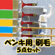 ●壁塗りから目地まで!!5サイズセット!●油性・水性ペンキ両用●ペンキ用刷毛5本セット●