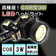 キャンプなどに最適◆高輝度!COB型 3W LEDヘッドライト