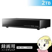AVHD-UTB2 IOデータ USB 3.0対応 録画用ハードディスク 2TB