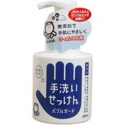 手洗いせっけん バブルガード あわタイプ 300mL
