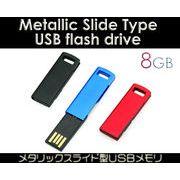 【USBメモリシリーズ】メタリックスライド型USBメモリ8GB!