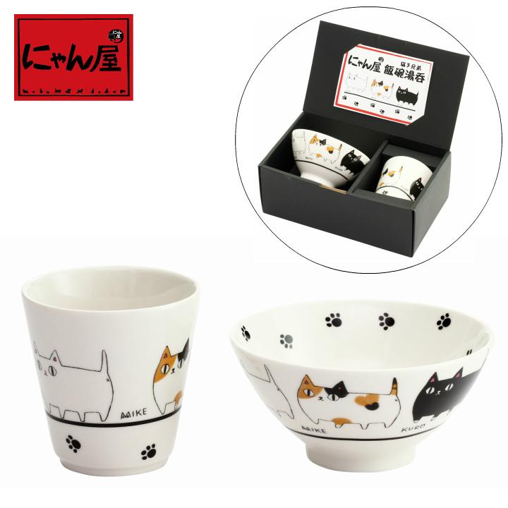 「にゃん屋」★猫3兄弟飯碗湯呑セット