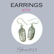 ピアス / 6-124  ◆ Silver925 シルバー  ピアス フェザー