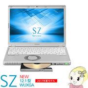CF-SZ6BDKPR パナソニック Let's note SZ6 12.1型パソコン [シルバー/HDD 1TBモデル]