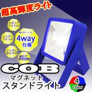 小さくてもハイパワー■マグネット付の4wayライト♪■COBマグネット スタンドライト 4color