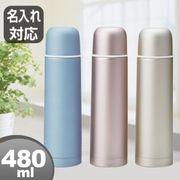 メタリック 真空ステンレスボトル480ml【名入れ対応可能】