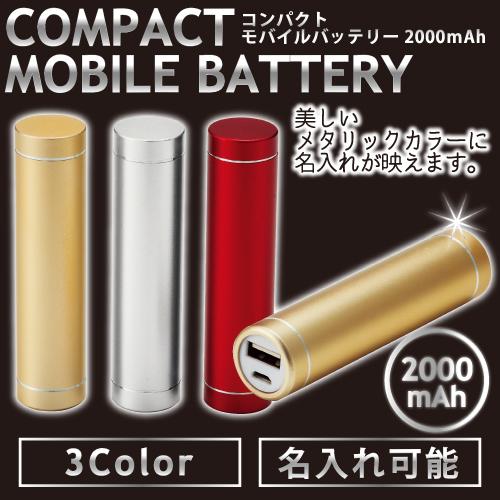 コンパクトモバイルバッテリー