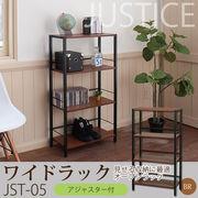 【直送可/送料無料】ジャスティス ワイドラック05